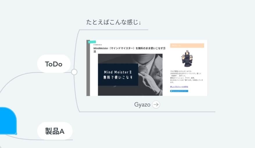 Gyazo使用例